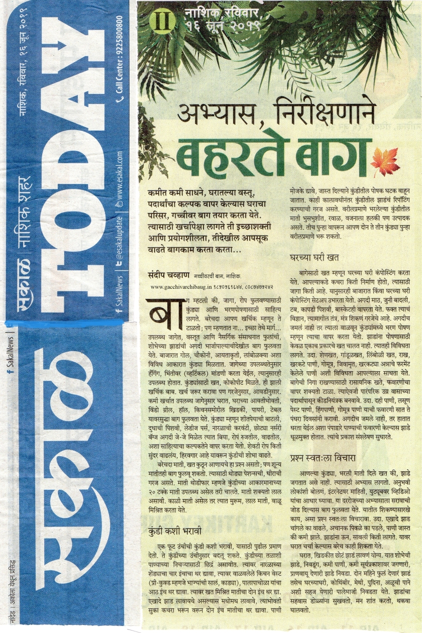 4 FB sakal news 15 06 19 edited.jpg
